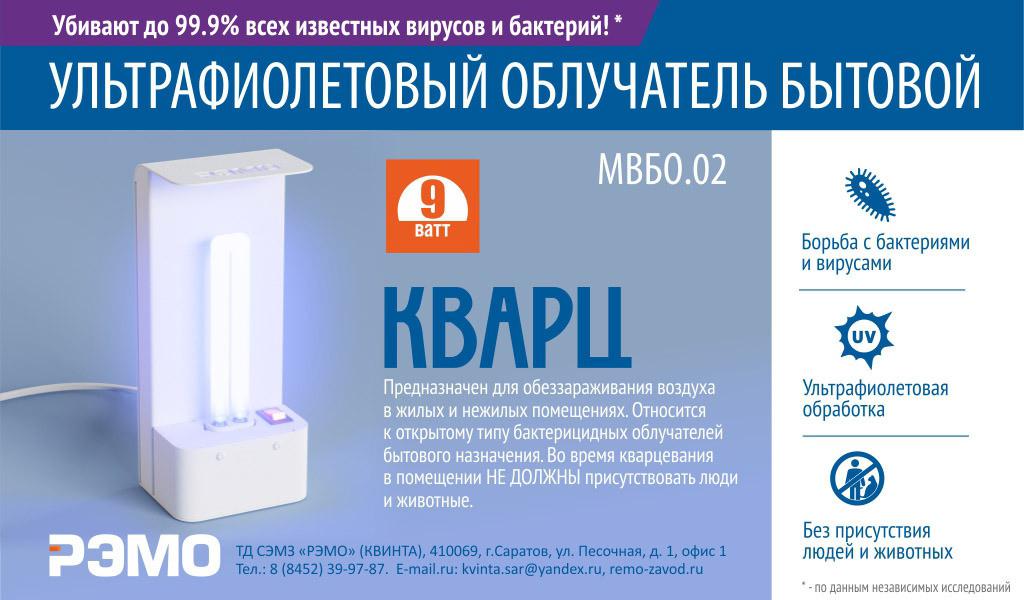 """Ультрафиолетовый облучатель """"Кварц"""""""