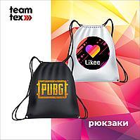 Рюкзак - мешок