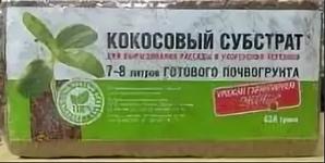 Kокосовый субстрат для выращивания рассады и укоренения черенков 650г