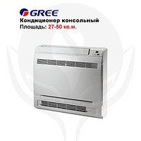 Кондиционер консольный GREE-09 R410A