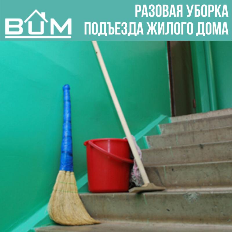 Разовая уборка подъезда жилого дома
