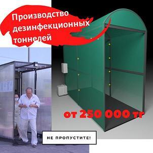 Дезинфекционные тоннели (Дезинфицирующая установка, Арка, коридор)
