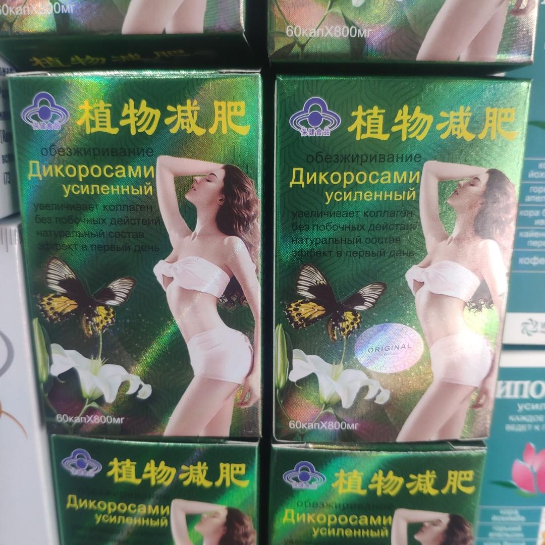 Дикоросами Усиленный 60 капсул для похудения