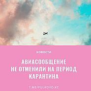 Дорогие друзья, прекрасная новость 🗞, авиасообщение не отменили на период карантина! 🙏 ✈️🛫