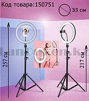 Кольцевая лампа и штатив LED лампа для селфи (3 режима свечения) диаметр лампы 33 см М-33