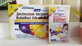 Циклональное похудение Волшебные бобы 2020( 48 кап.)