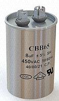 Cap_P 8mF 450VAC