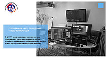 Услуги видеоконференций онлайн и видеотрансляций (мероприятий, трансляций и видеоконференций онлайн), фото 2