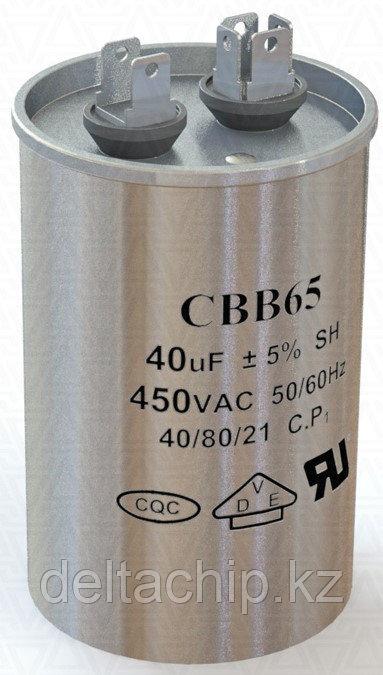 Cap_P 40mF 450VAC