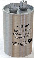 Cap_P 80mF 450VAC