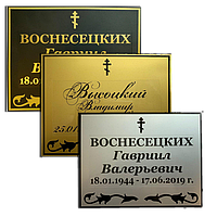 Печать на ритуальных табличках