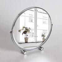 Зеркало в подарочной упаковке, двустороннее, с увеличением, d зеркальной поверхности 19 см, цвет серебряный