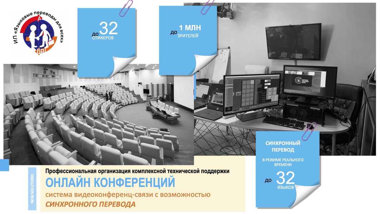Услуги видеоконференций онлайн и видеотрансляций (мероприятий, трансляций и видеоконференций онлайн)