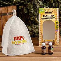 """Набор банный """"100% мужик"""" шапка с вышивкой, 2 аромамасла"""