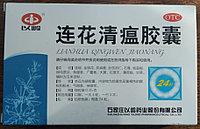 Ляньхуа Цинвень Цзяонан (LianHua QingWen JiaoNang)