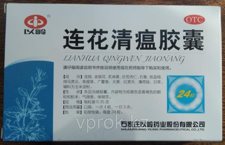 Китайские капсулы для лечения простуды на растительной основе - фото 1