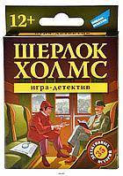 Настольная игра карточная Шерлок Холмс