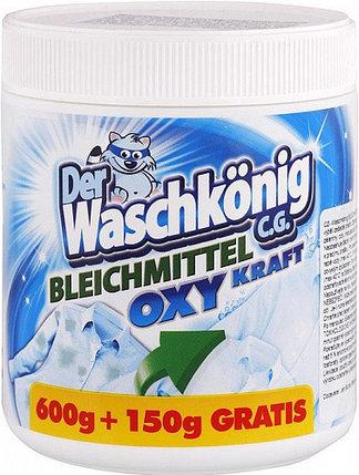 Отбеливатель Der Waschkönig 750 гр, фото 2