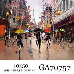 """Картины стразами на подрамнике """"Дождь в Париже"""" 30х40 см  СТРАЗЫ КРУГЛЫЕ"""
