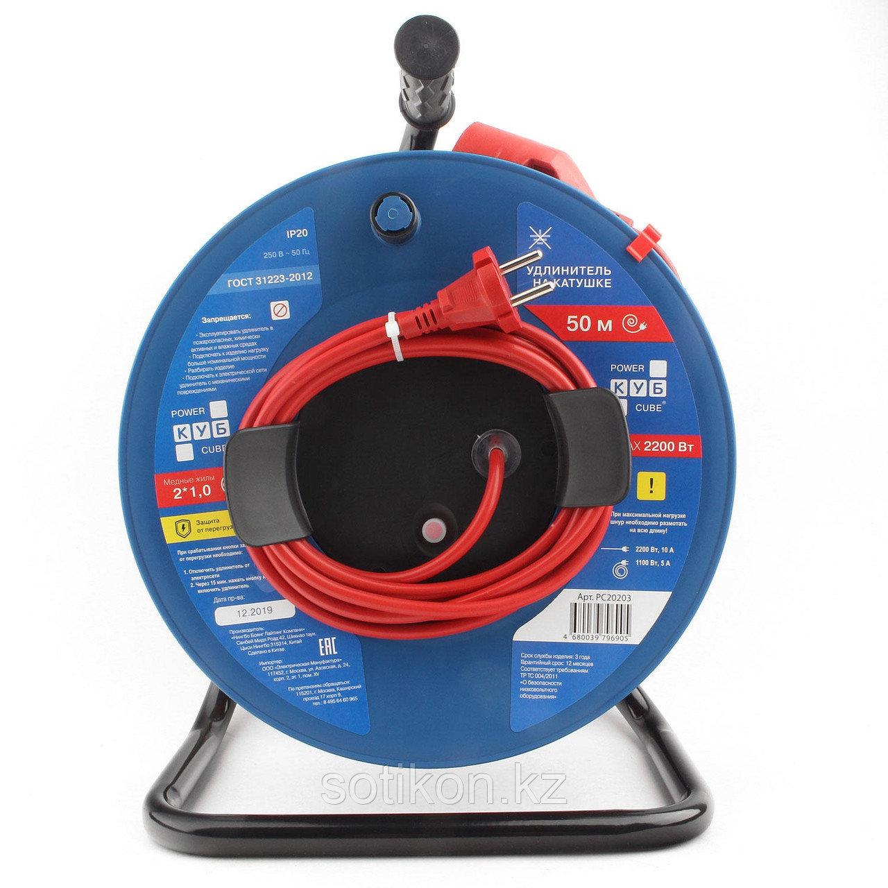 Силовой удлинитель на катушке Power Cube PC-B1-K-50, 10 А/2,2 кВт, 50 м, 1 розетка б/з, красно-синий