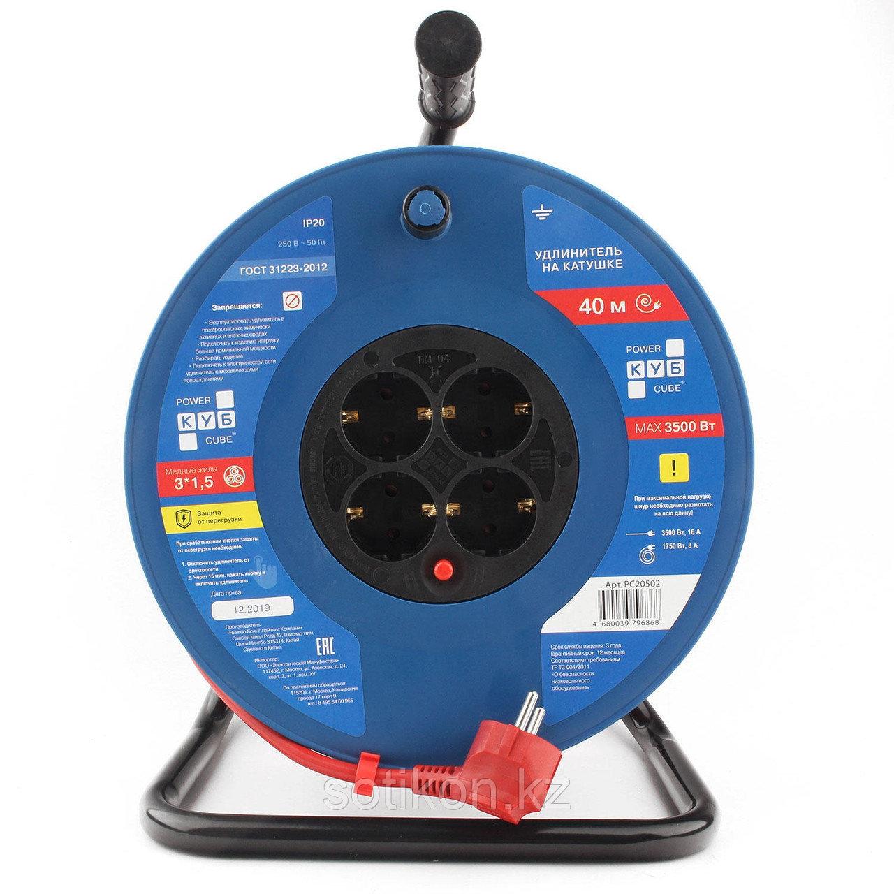Силовой удлинитель на катушке Power Cube PC-BG4-K-40, 16 А/3,5 кВт,40 м, 4 розетки с/з, красно-синий