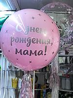 Белые/розовые бабл шары (65см) для МАМЫ