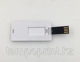 Флешка визитка мини (6см*3см) 2, 4, 8, 16, 32, 64 гб. Бесплатная доставка по РК.