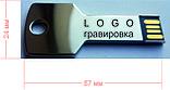 Флешка ключ 2 гб, фото 3