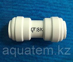 Фитинг QT-18K