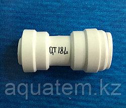 Фитинг QT-18L