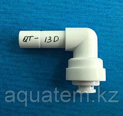 Фитинг QT-13D