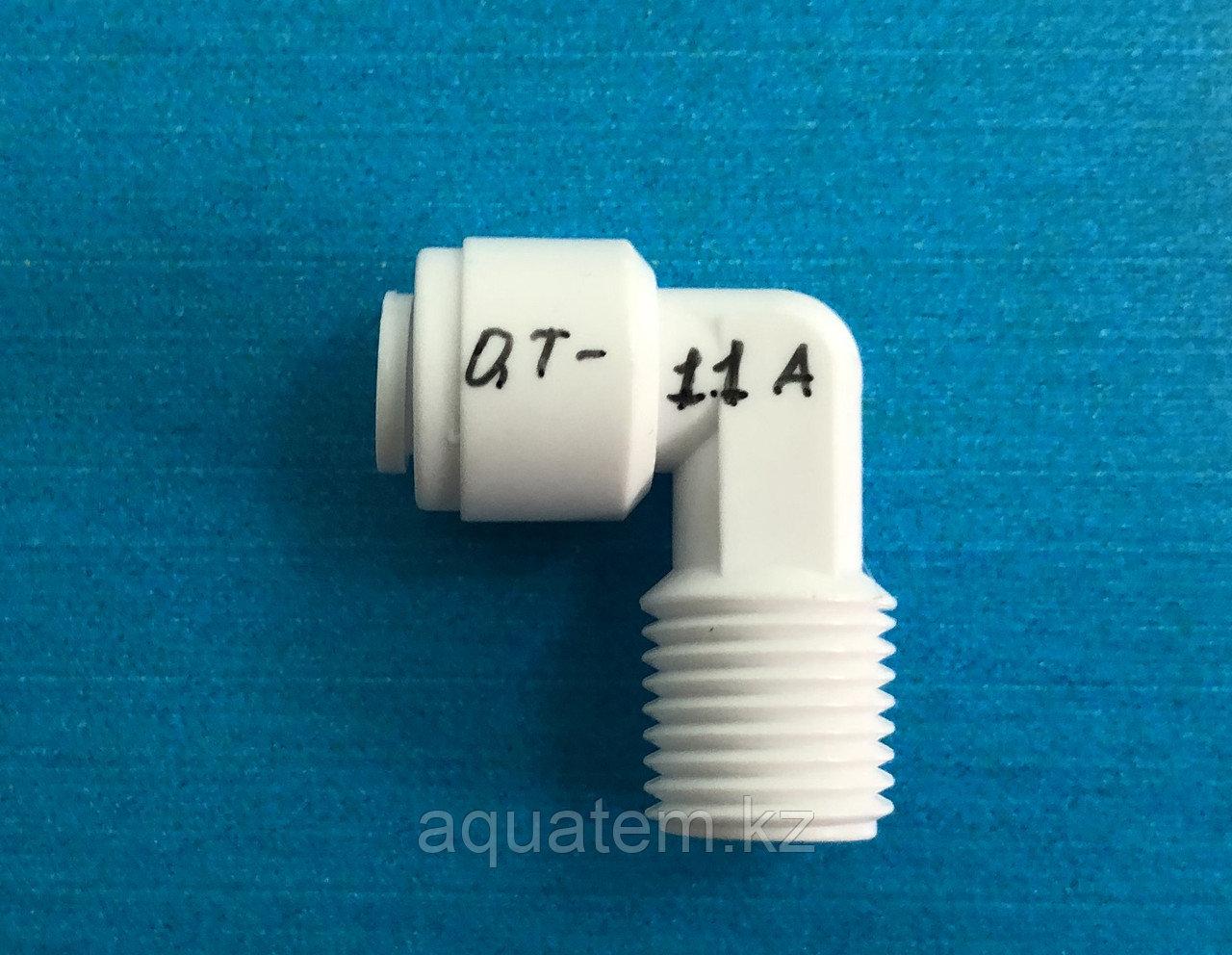 Фитинг QT-11А