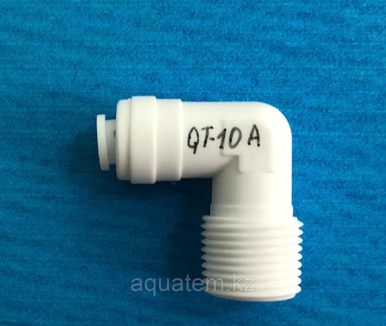 Фитинг QT-10А