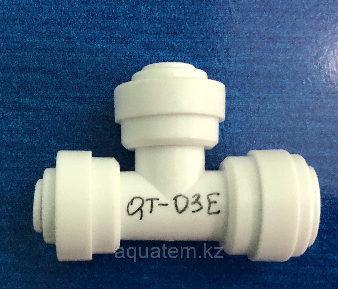 Фитинг QT-03E