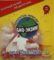 Биоэнзим для септиков 100гр Р