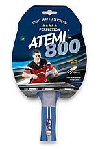 Ракетка для настольного тенниса Atemi 800 AN