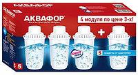 Комплект сменных картриджей для фильтра воды Аквафор В100-5 (3+1шт)