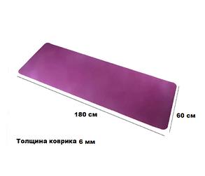 Йога коврик нескользящий фиолетово-серый (размеры: 180*80*0,8 см), фото 2