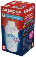 Картридж сменный для фильтра воды Аквафор B100-5. Ресурс 300л.(010090)