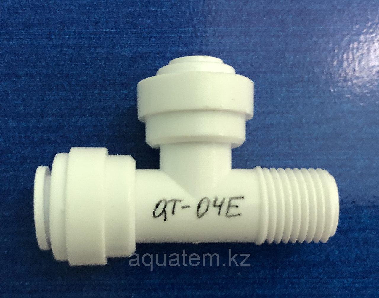 Фитинг QT-04E