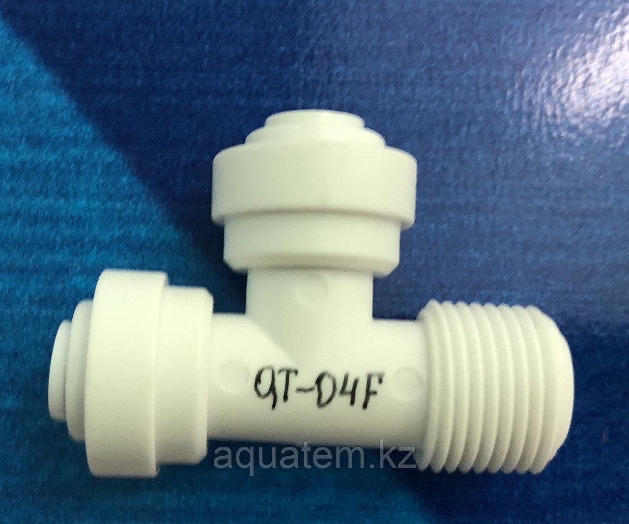 Фитинг QT-04F