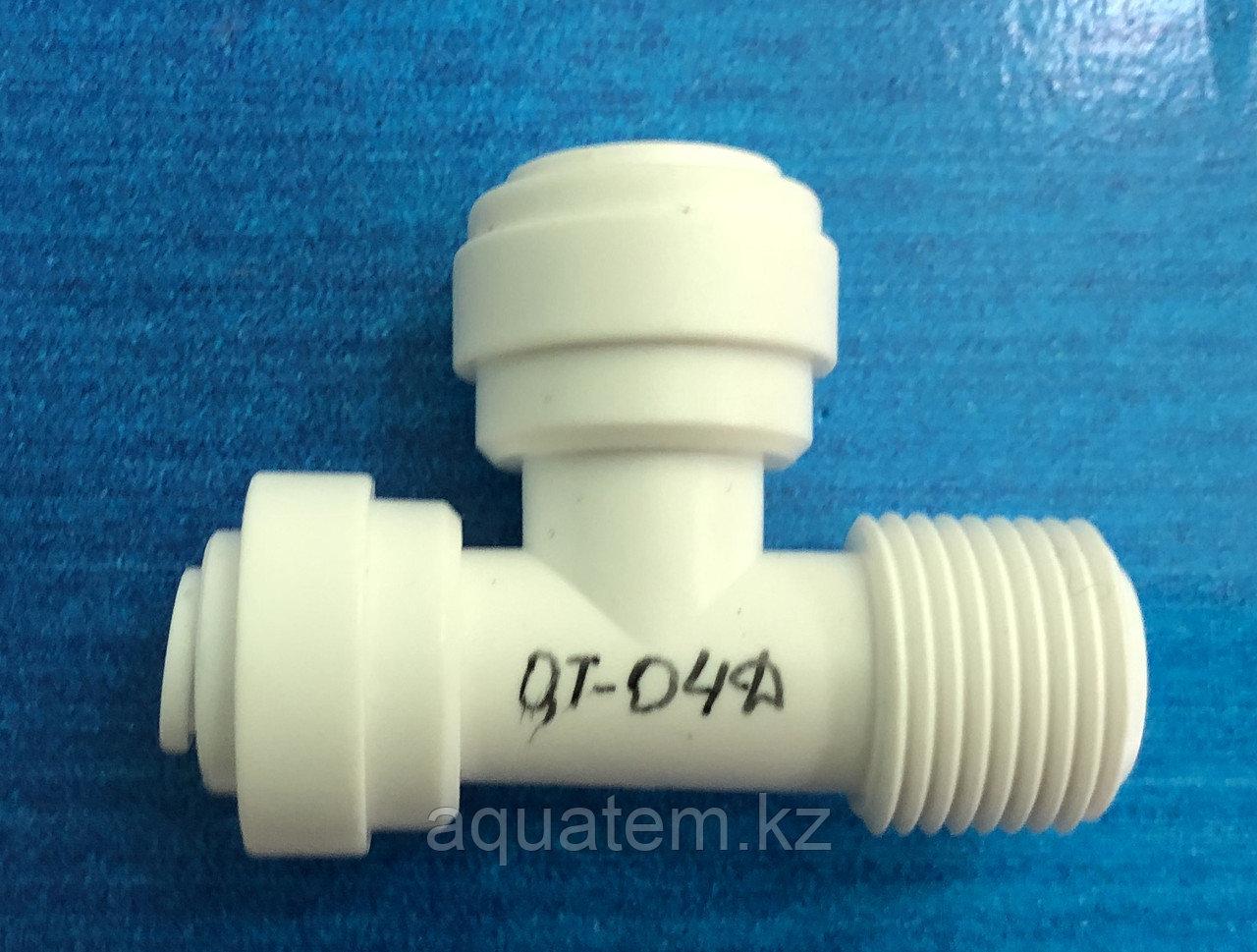 Фитинг QT-04D