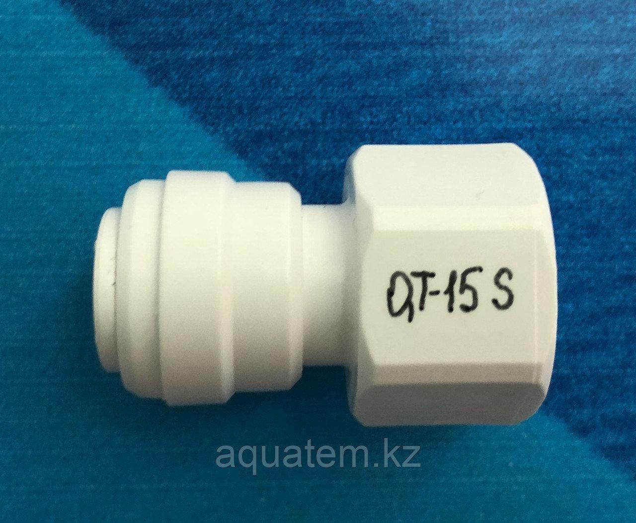 Фитинг QT-15S