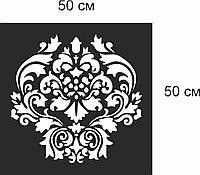 Трафарет многоразовый Вензеля 50*50 см