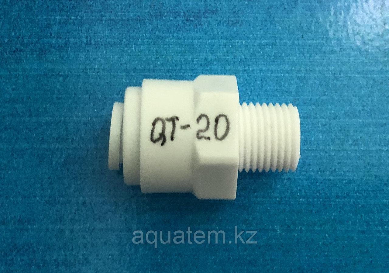 Фитинг QT-20