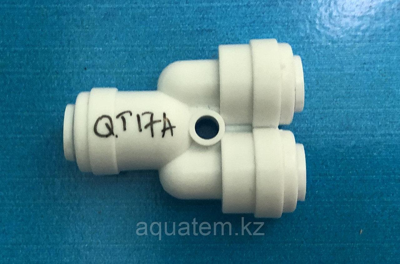 Фитинг QT-17A