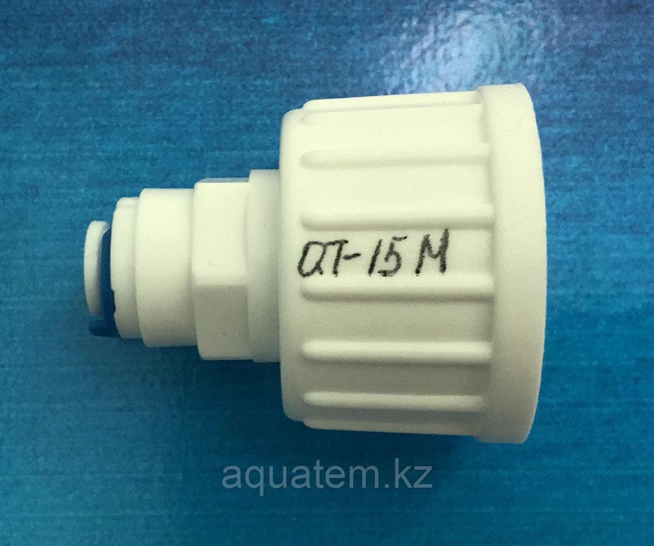 Фитинг QT-15M