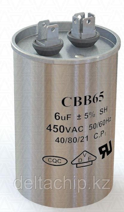 Cap_P 6mF 450VAC