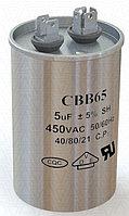 Cap_P 5mF 450VAC