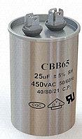 Cap_P 25mF 450VAC